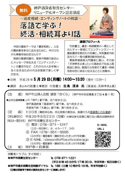 神戸市・落語で学ぶ相続